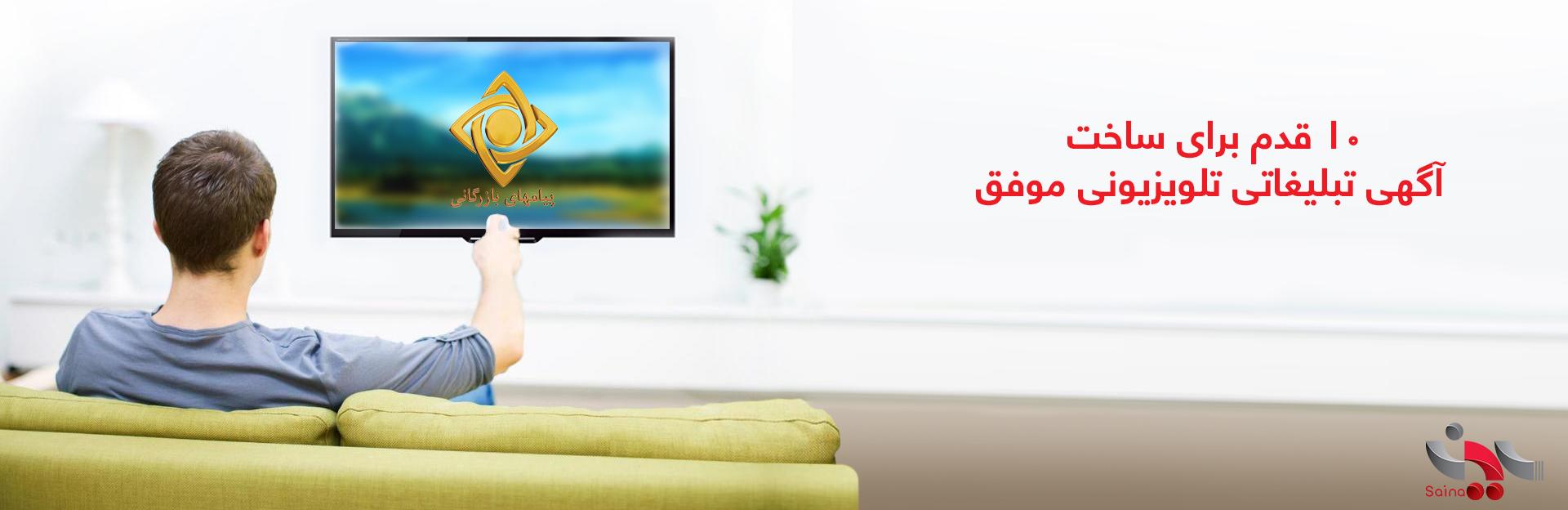 10 قدم برای ساخت آگهی تبلیغاتی تلویزیونی موفق